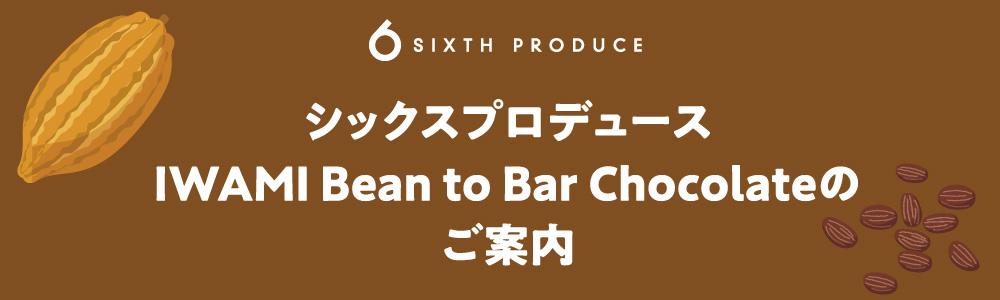 IWAMI Bean to Bar Chocolateのご案内
