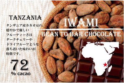 IWAMI Bean to Bar Chocolate